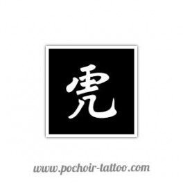 Pochoir signe chinois tigre